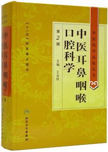 ◆中医耳鼻咽喉口腔科学(第2版)