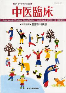 【和書】中医臨床 第123号(第31巻・第4号)