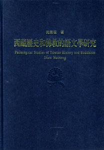 西蔵歴史和仏教的語文学研究