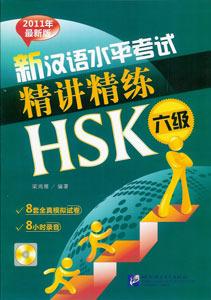 新漢語水平考試精講精練HSK6級