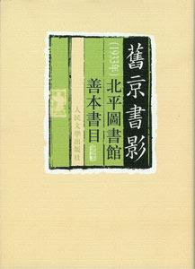 旧京書影 北平図書館善本書目(1933年)