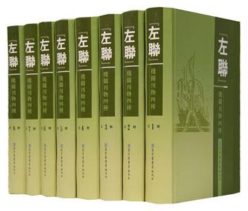 左聯機関刊物四種  全8冊