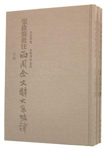 ◆張政烺批注両周金文辞大系考釈  全3冊