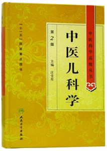 ◆中医児科学(第2版)