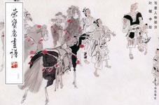 栄宝斎画譜(203)写意人物部分