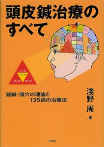 【和書】頭皮鍼治療のすべて-頭鍼・頭穴の理論と135病の治療法