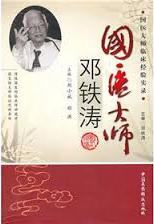 国医大師鄧鉄濤