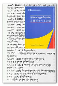 日蔵袖珍詞典
