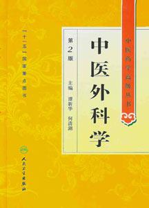 中医外科学(第2版)