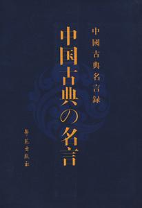 中国古典名言録(漢日対照版)