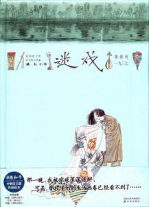 迷戯(京劇がきえた日)