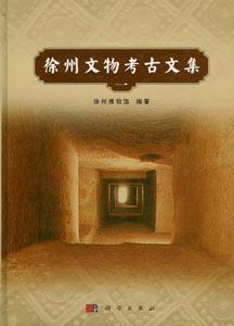 徐州文物考古文集1