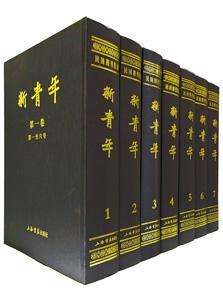 新青年(影印本合編)全12冊