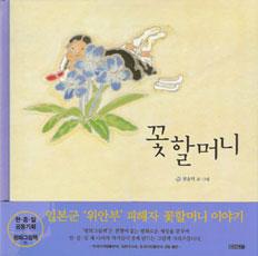 コッハルモニ-花のおばあさん(韓国本)
