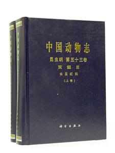 中国動物誌  昆虫綱第53巻双翅目長足虻科  上下巻