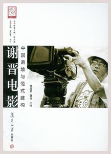 ◇謝晋電影:中国語境与范氏建構_