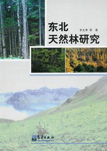 東北天然林研究