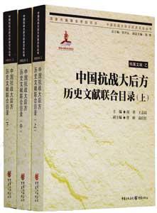 中国抗戦大後方歴史文献聯合目録  全3冊