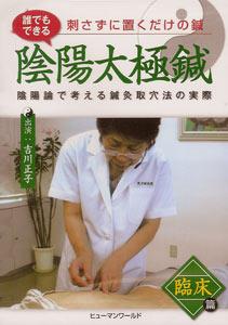 【和書】陰陽太極鍼-陰陽論で考える鍼灸取穴法の実際・臨床篇(DVD1枚)