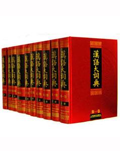 漢語大詞典  全23冊