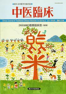 【和書】中医臨床 第125号(第32巻・第2号)特別連載:循環器疾患・後編