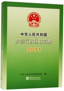 中華人民共和国郷鎮行政区劃簡冊(2011)