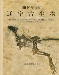 30億年来的遼寧古生物
