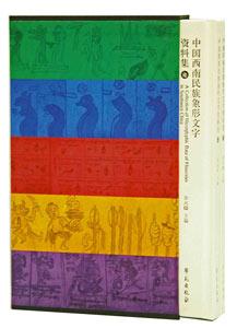 中国西南民族象形文字資料集  上下冊