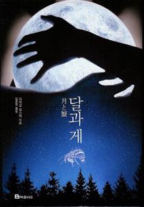 ◆月と蟹(韓国本)