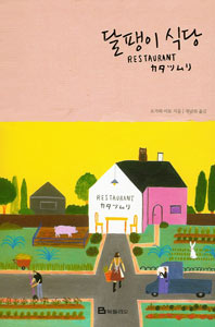 食堂かたつむり(韓国本)