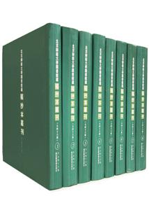 北京師範大学図書館蔵稿抄本叢刊(影印)  全46冊