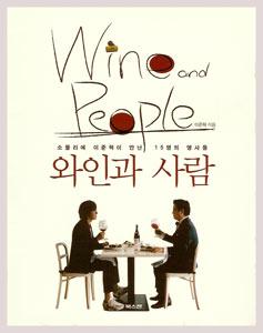 ワインと人-ソムリエ イジュニョクが会った15人の名士たち(韓国本)