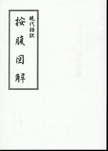 【和書】現代語訳按腹図解