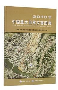 中国重大自然災害図集(2010)
