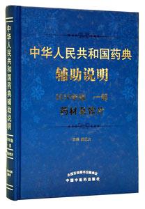 中華人民共和国薬典輔助説明(2010年版)一部薬材及飲片
