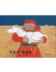 スーホの白い馬(韓国本)
