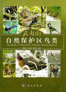 ◆武夷山自然保護区鳥類