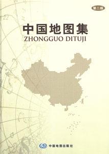 中国地図集(第2版)