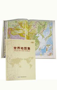 ◆世界地図集(第2版)