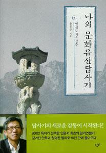 私の文化遺産踏査記6(韓国本)