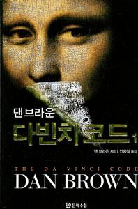 ダ・ヴィンチ・コード 全2冊(韓国本)