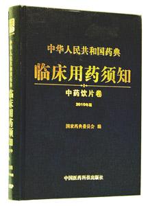 中華人民共和国薬典臨床用薬須知-中薬成方制剤巻(2010)