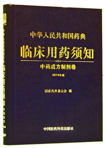 ◆中華人民共和国薬典臨床用薬須知-中薬飲片巻(2010)