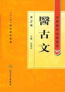 医古文(第2版)