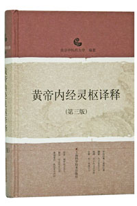 黄帝内経霊枢訳釈(第3版)
