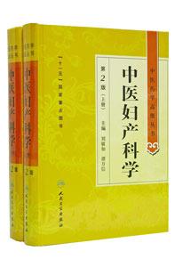 中医婦産科学(第2版)上下冊