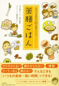 【和書】薬膳ごはん―カラダが変わる80の簡単レシピ