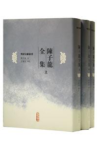 陳子龍全集  全3冊