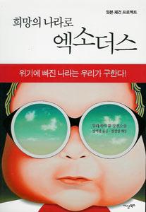 希望の国のエクソダス(韓国本)
