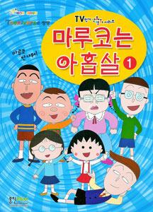 ちびまるこちゃん1(韓国本)